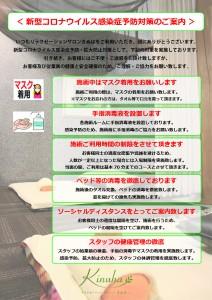 コロナウイルス対策について【リラク0601】