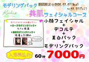 モデリングパック美肌フェイシャルキャンペーン【A4】