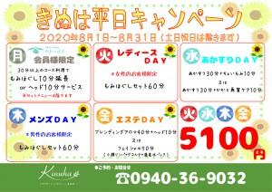 きぬは平日キャンペーン202008【A4】
