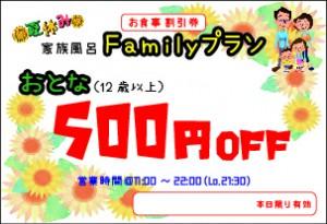夏休みファミリープラン【お食事割引券_おとな編集用】