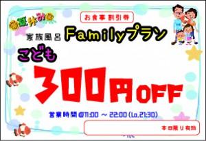 夏休みファミリープラン【お食事割引券_こども編集用】