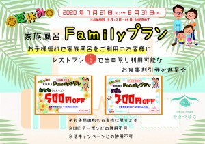 夏休みファミリープラン【A4】