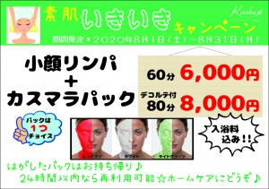素肌いきいきキャンペーン【A4】