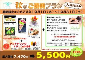 【202010】秋のご褒美プラン