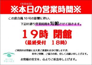 営業時間短縮【台風】