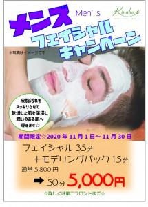 メンズフェイシャルキャンペーン【A4】