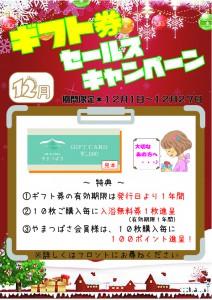 ギフト券セールスキャンペーン【A4】