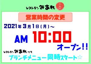 みあれ【営業時間変更】202103~