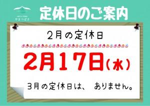 定休日のご案内【A4】2月7月