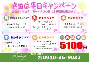 きぬは平日キャンペーン202103-04【A4】