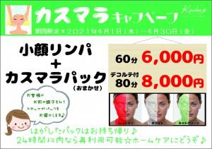 カスマラキャンペーン【A4】