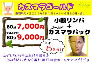 カスマラゴールド【A4】