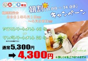 朝割キャンペーン【A4】