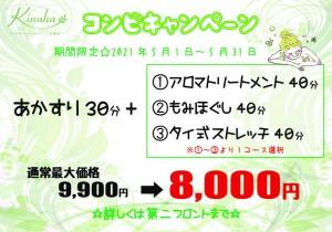 コンビキャンペーン【A4】