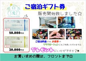 宿泊ギフト券POP【A4】