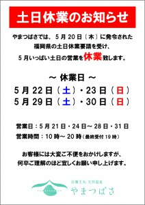 土日休業のお知らせ【A4】