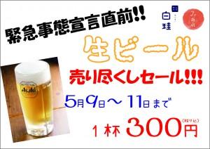 生ビール売り尽くしセール【A4】